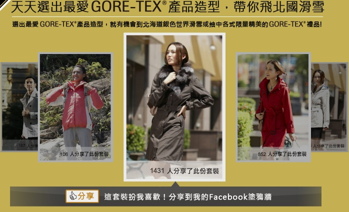 Gore-Tex活動-2.jpg