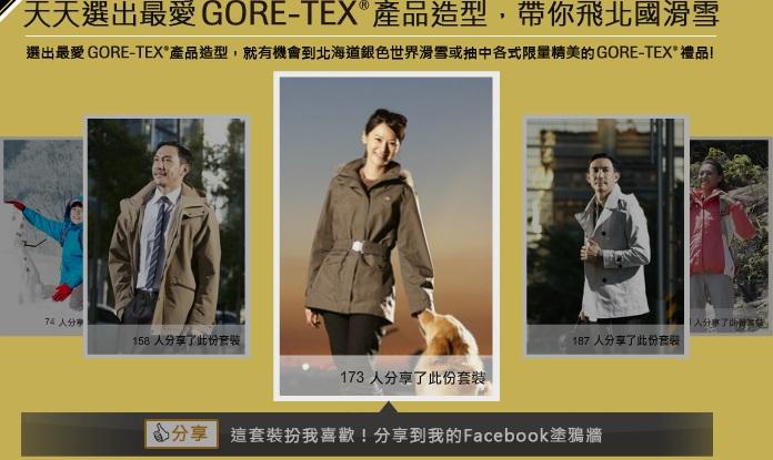 Gore-Tex活動-1.jpg