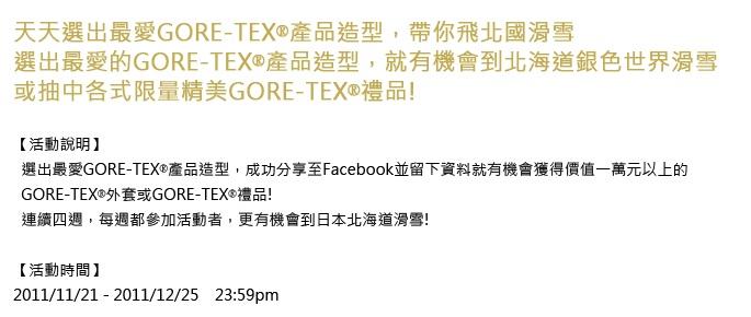 Gore-Tex活動-7.jpg