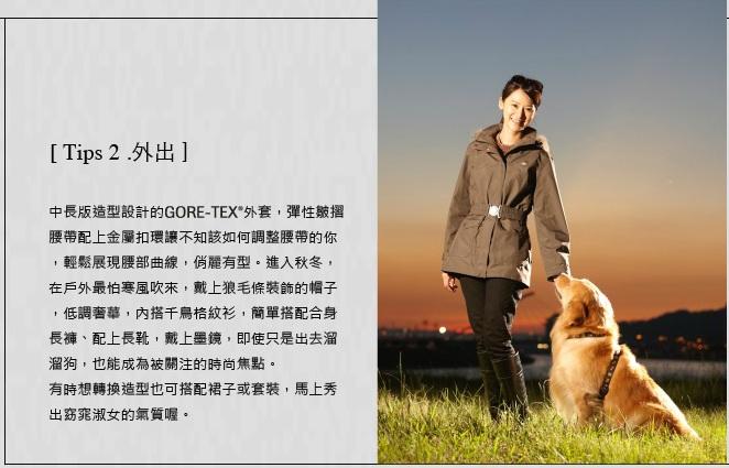Gore-Tex活動-6.jpg