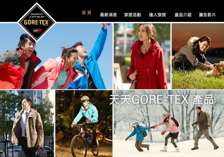 Gore-Tex活動-8.jpg