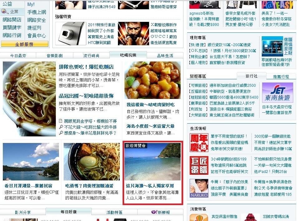 Yahoo首頁-2.jpg