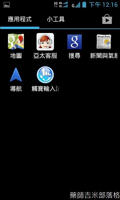 Screenshot_2013-05-07-12-16-52