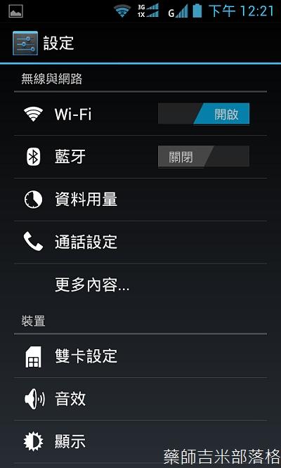Screenshot_2013-05-07-12-21-20