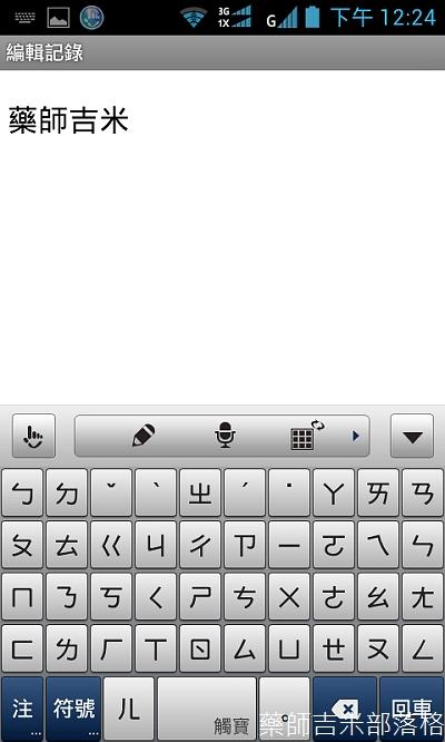 Screenshot_2013-05-07-12-24-05