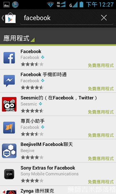 Screenshot_2013-05-07-12-27-12