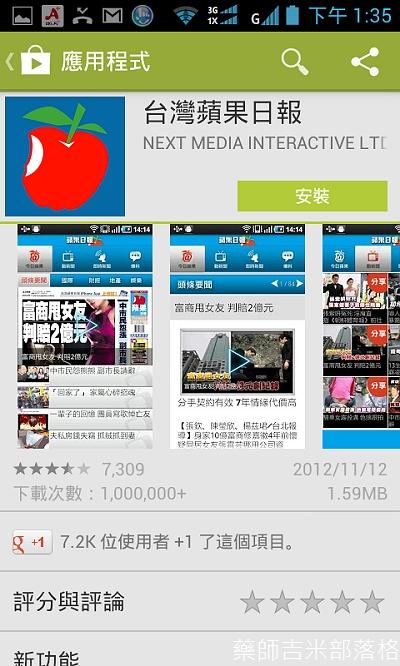 Screenshot_2013-05-07-13-35-19