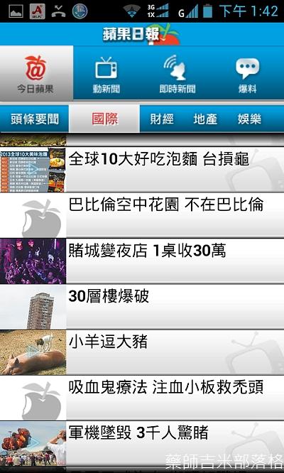 Screenshot_2013-05-07-13-42-50