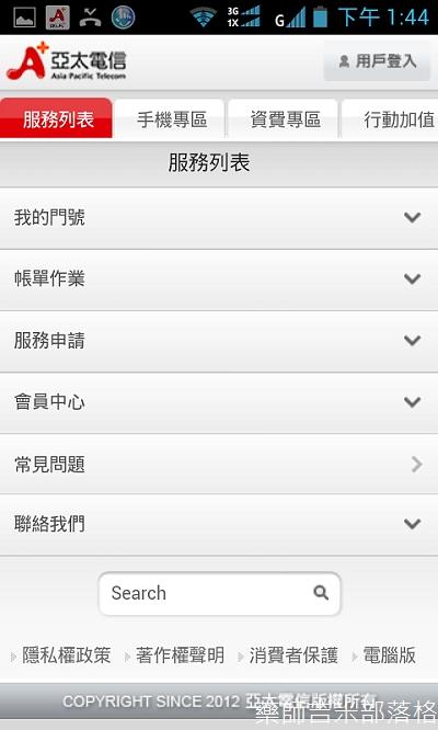 Screenshot_2013-05-07-13-44-47