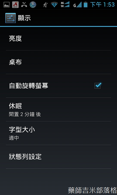 Screenshot_2013-05-07-13-53-35