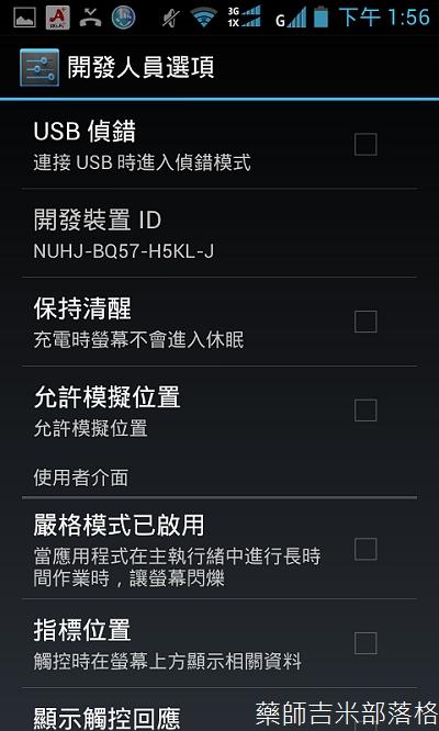 Screenshot_2013-05-07-13-56-04