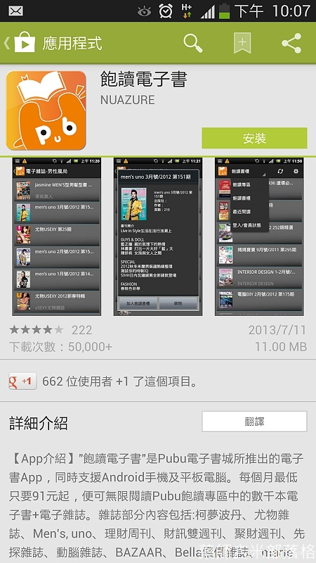 Screenshot_2013-07-22-22-07-19.jpg