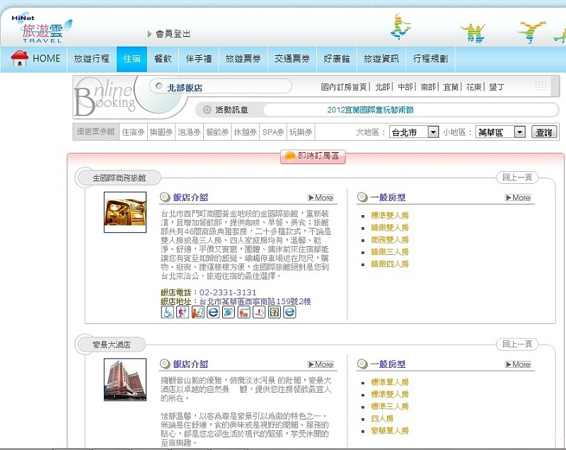 hinet旅遊雲-09.jpg