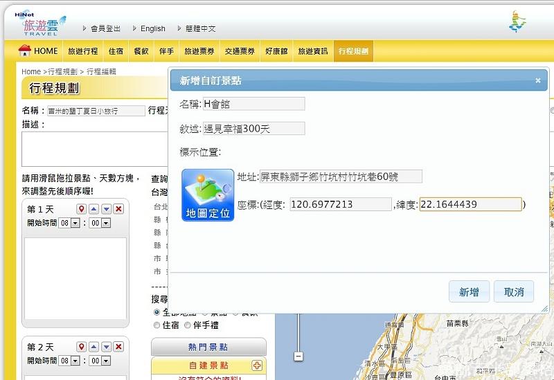 hinet旅遊雲-21.jpg