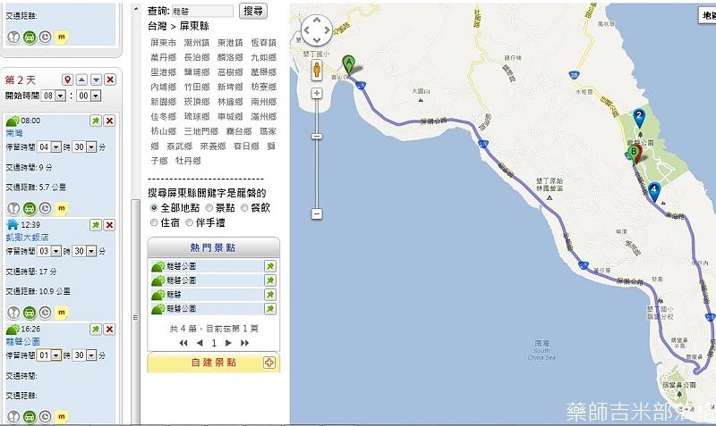 hinet旅遊雲-24.jpg