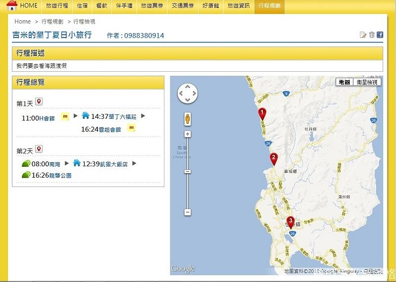 hinet旅遊雲-26.jpg