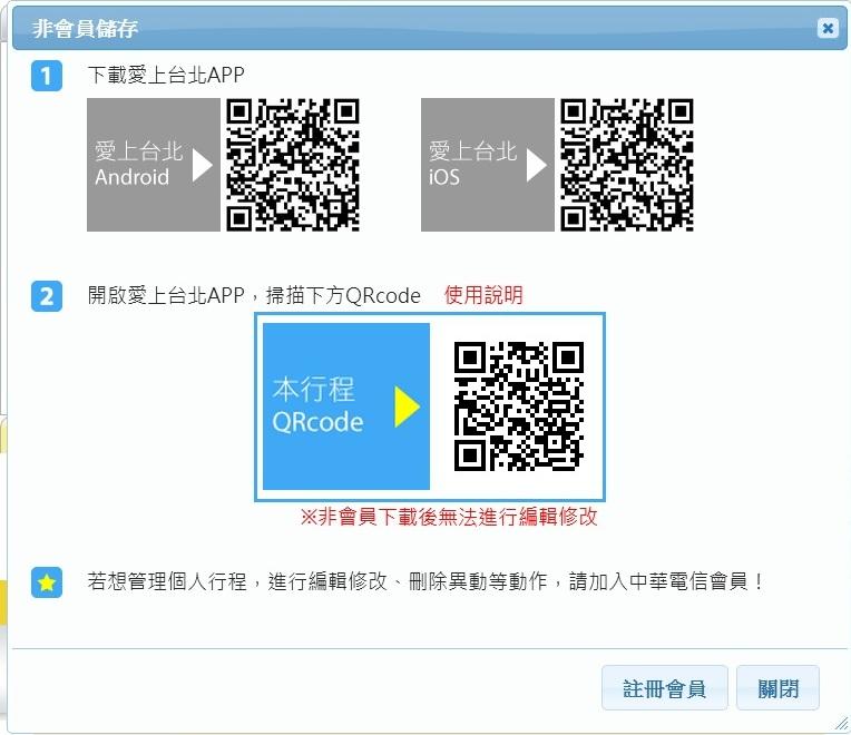 hinet旅遊雲-33