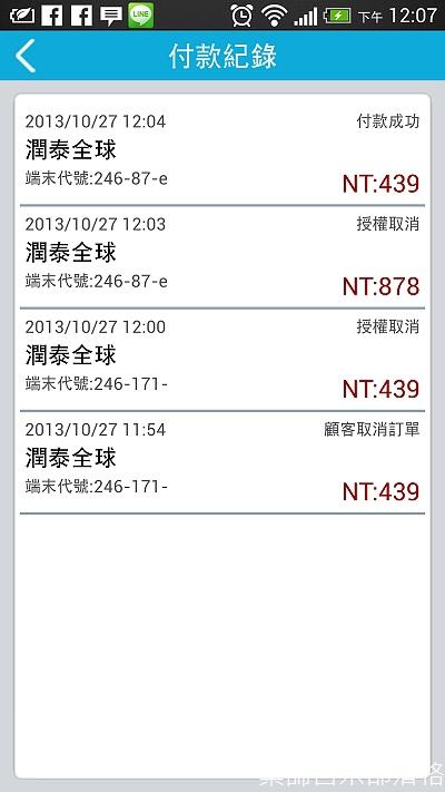 Screenshot_2013-10-27-12-07-08.jpg