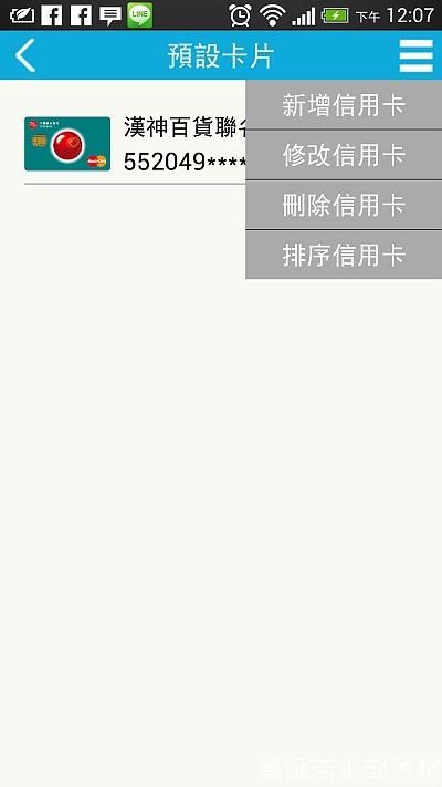 Screenshot_2013-10-27-12-07-30.jpg