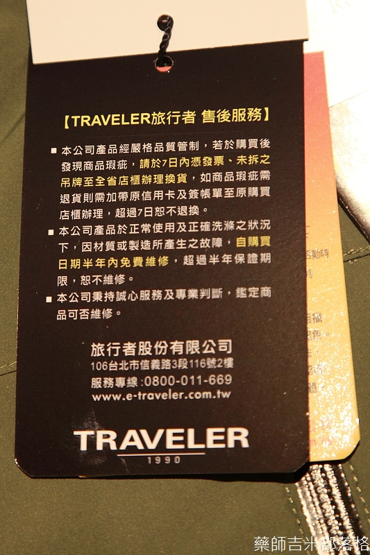 Traveler_Gore_Tex_021.jpg