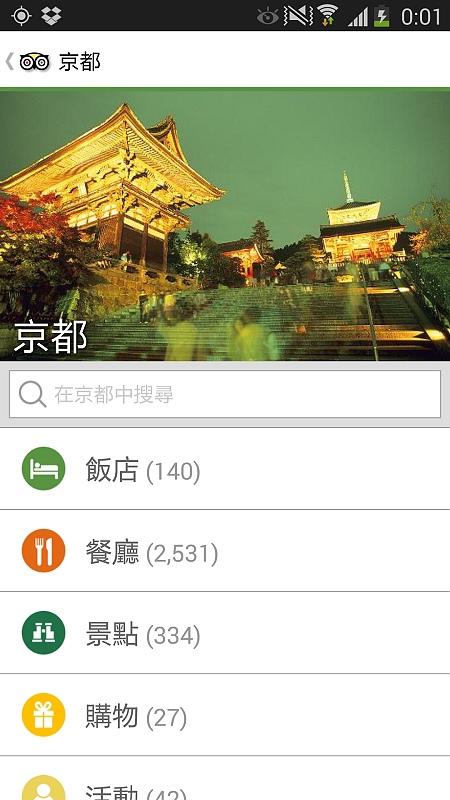 Screenshot_2013-12-20-00-01-56.jpg