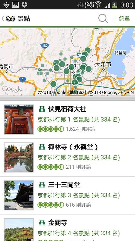 Screenshot_2013-12-20-00-04-00.jpg