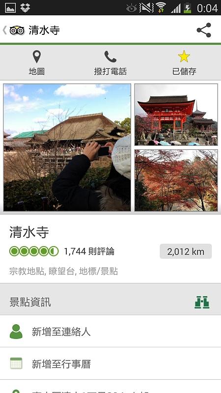 Screenshot_2013-12-20-00-04-32.jpg