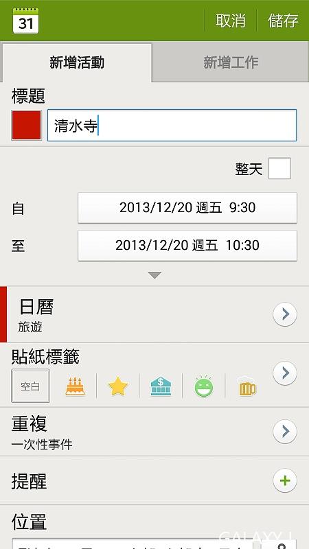 Screenshot_2013-12-20-00-05-59.jpg