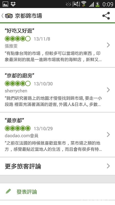 Screenshot_2013-12-20-00-09-29.jpg