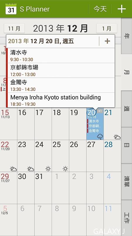 Screenshot_2013-12-20-00-16-39.jpg