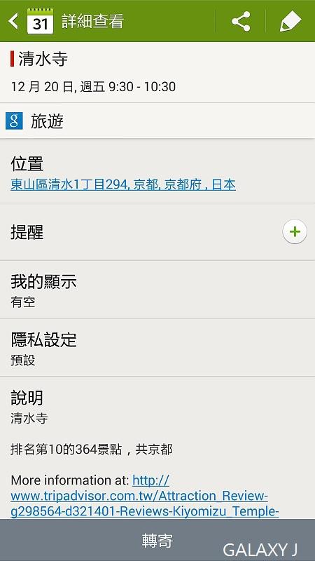 Screenshot_2013-12-20-00-16-49.jpg