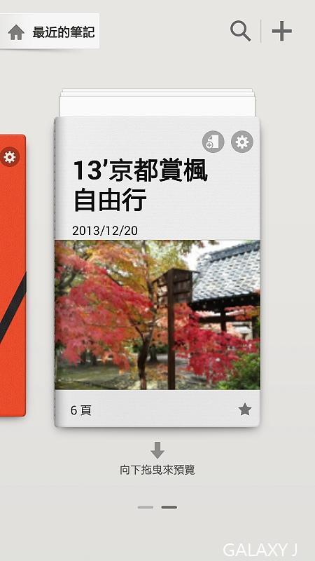 Screenshot_2013-12-20-00-57-23.jpg
