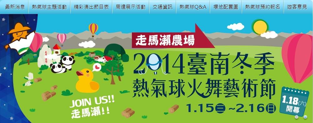 2014臺南冬季熱氣球火舞藝術節