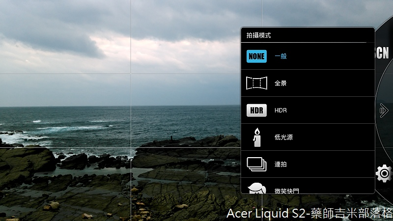 Acer_Liquid_S2_019.jpg