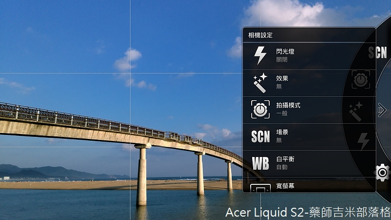 Acer_Liquid_S2_066.jpg
