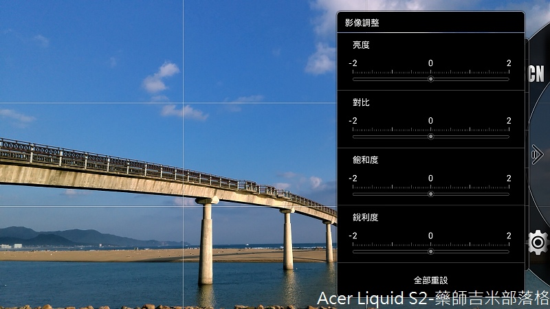 Acer_Liquid_S2_070.jpg