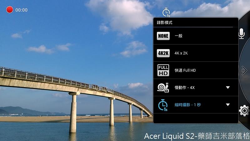 Acer_Liquid_S2_077.jpg