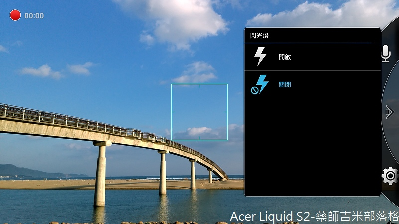 Acer_Liquid_S2_078.jpg