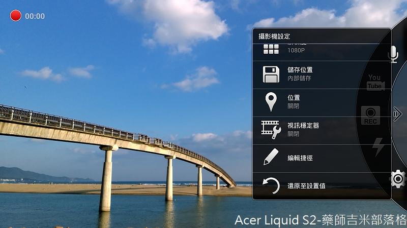 Acer_Liquid_S2_080.jpg
