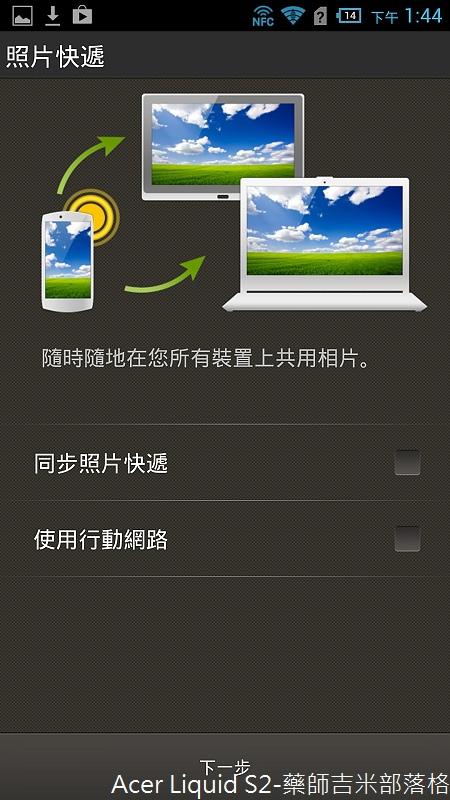 Acer_Liquid_S2_091.jpg