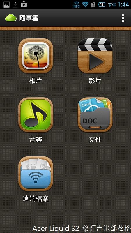 Acer_Liquid_S2_096.jpg