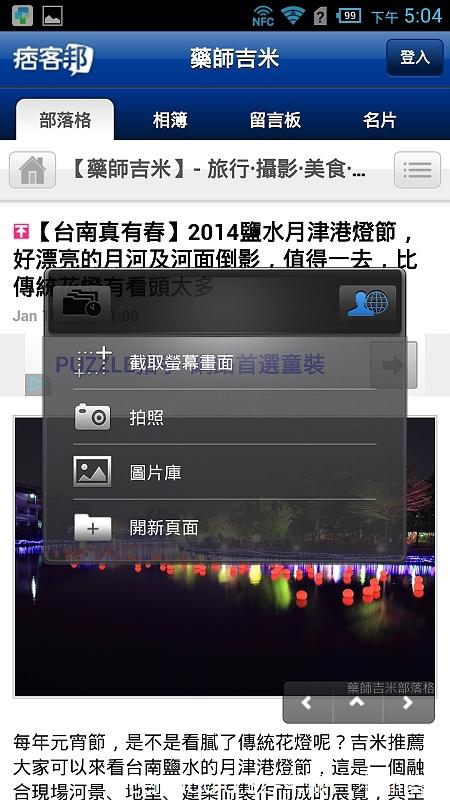 Acer_Liquid_S2_109.jpg