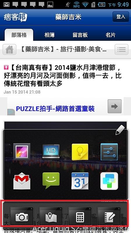 Acer_Liquid_S2_124-1