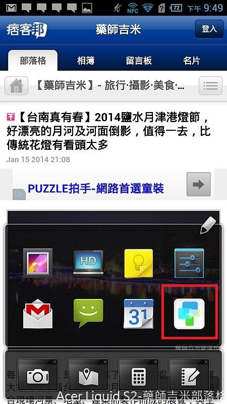 Acer_Liquid_S2_124-2