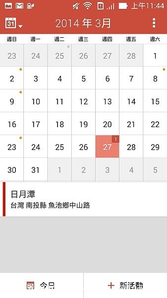 Screenshot_2014-04-11-11-44-24.jpg