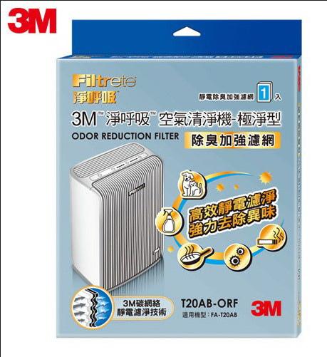 3M淨呼吸空氣清靜機-極淨型 除臭加強濾網 T20AB-ORF