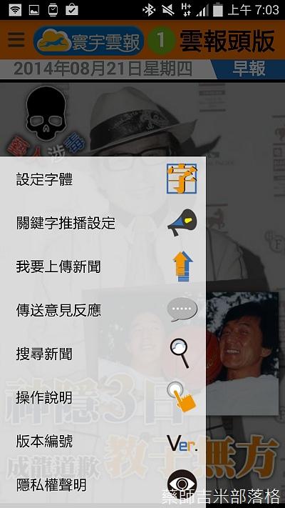 Screenshot_2014-08-21-07-03-57.jpg
