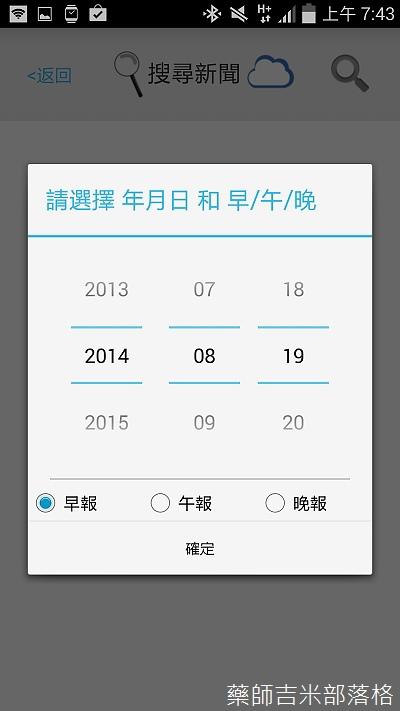 Screenshot_2014-08-21-07-43-22.jpg