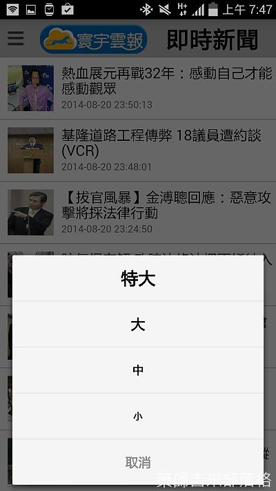 Screenshot_2014-08-21-07-47-11.jpg
