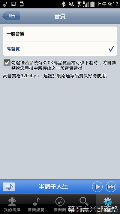 Screenshot_2014-09-09-09-12-58